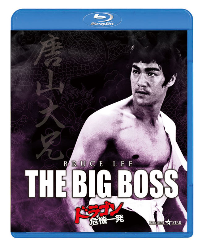 Big Boss | RapidShare | Blu-Ray 720p