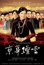Phim Kinh Hoa Yên Vân