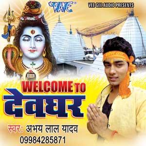 Watch Promo Videos Songs Bhojpuri Bol bam Album Welcome To Devghar 2015 (Abhay Lal Yadav) Songs List, Download Full HD Wallpaper, Photos.
