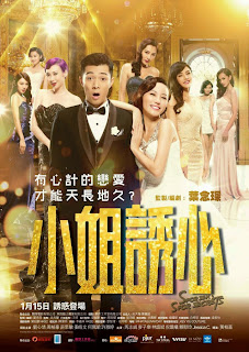 Watch S for Sex, S for Secrets (Siu je yau sam) (2014) movie free online
