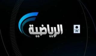 تردد قنوات الرياضية السعودية 2015 الجديد على القمر نايل سات