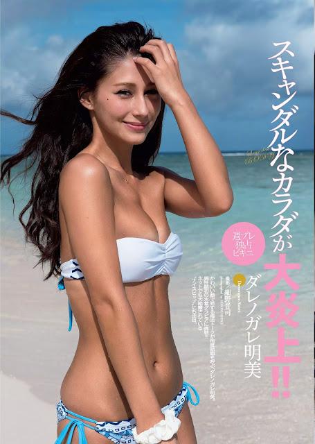 ダレノガレ明美 Darenogare Akemi Scandal BODY Photos