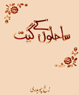 Sahilon Ke Geet (Romantic Urdu Novels) By Rukh Chaudhary complete in pdf