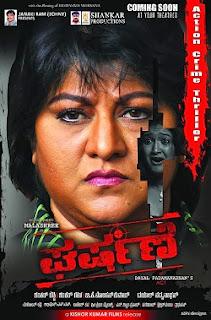 Gharshane Poster
