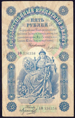 5 rubles Russian Empire State Credit Note Allegory of Russia