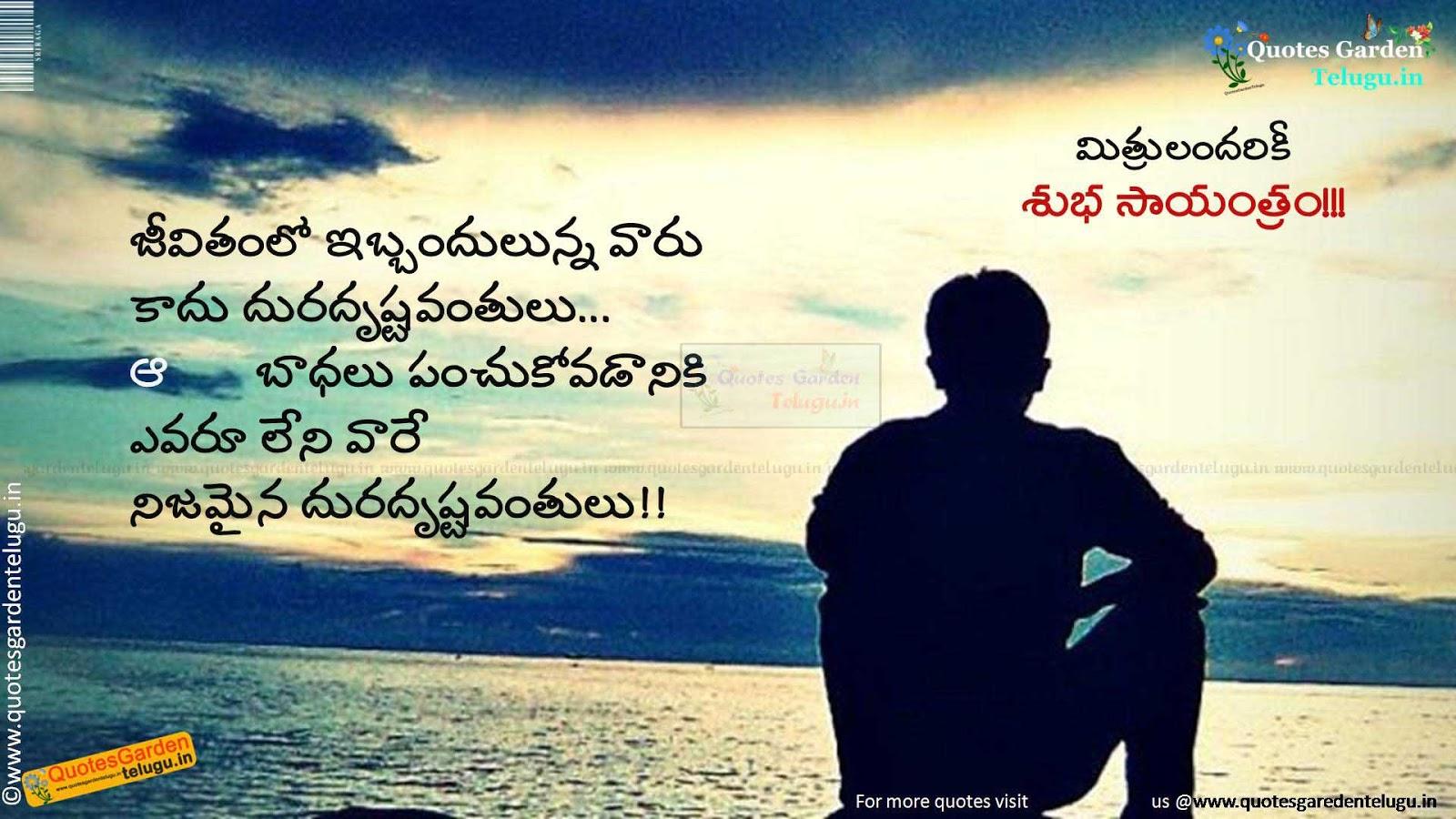 Best Good Evening Messages In Telugu Quotes Garden Telugu Telugu