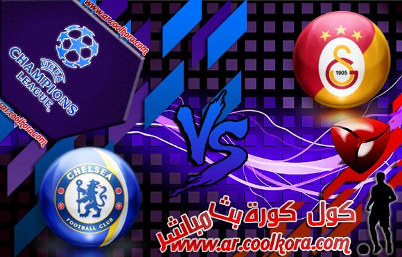 مشاهدة مباراة جالطة سراي وتشيلسي 26-2-2014 بث مباشر دوري أبطال أوروبا Galatasaray vs Chelsea