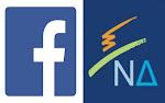 Νέα Δημοκρατία στο facebook