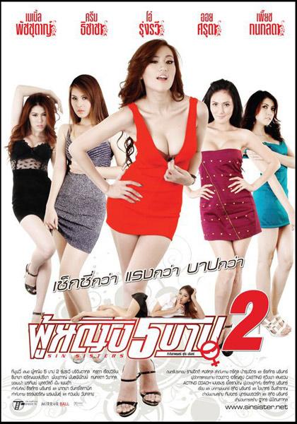 Sin Sisters 2 - Poo Ying Haa Baap 2