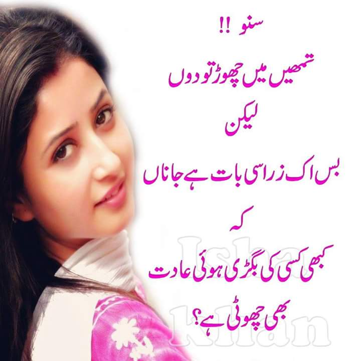 Urdu Sexy Poetry In Urdu Language 74