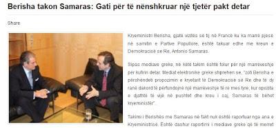 Προεκλογική Συμφωνία Σαμαρά με Μπερίσα