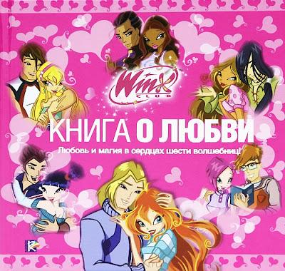 Naujos winx knygos Rusijoje 1005235035