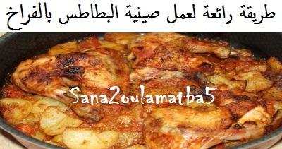 فيديو صينية البطاطس بالدجاج