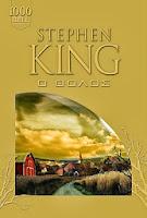 """""""Ο Θόλος"""" του Stephen King"""
