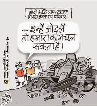 third front, laloo prasad yadav cartoon, nitish kumar cartoon, maha morcha, cartoons on politics, indian political cartoon