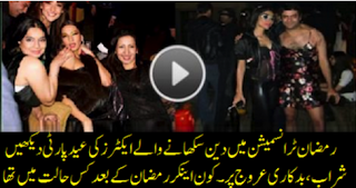 Pakistani Celebrities Drinking And Smoking