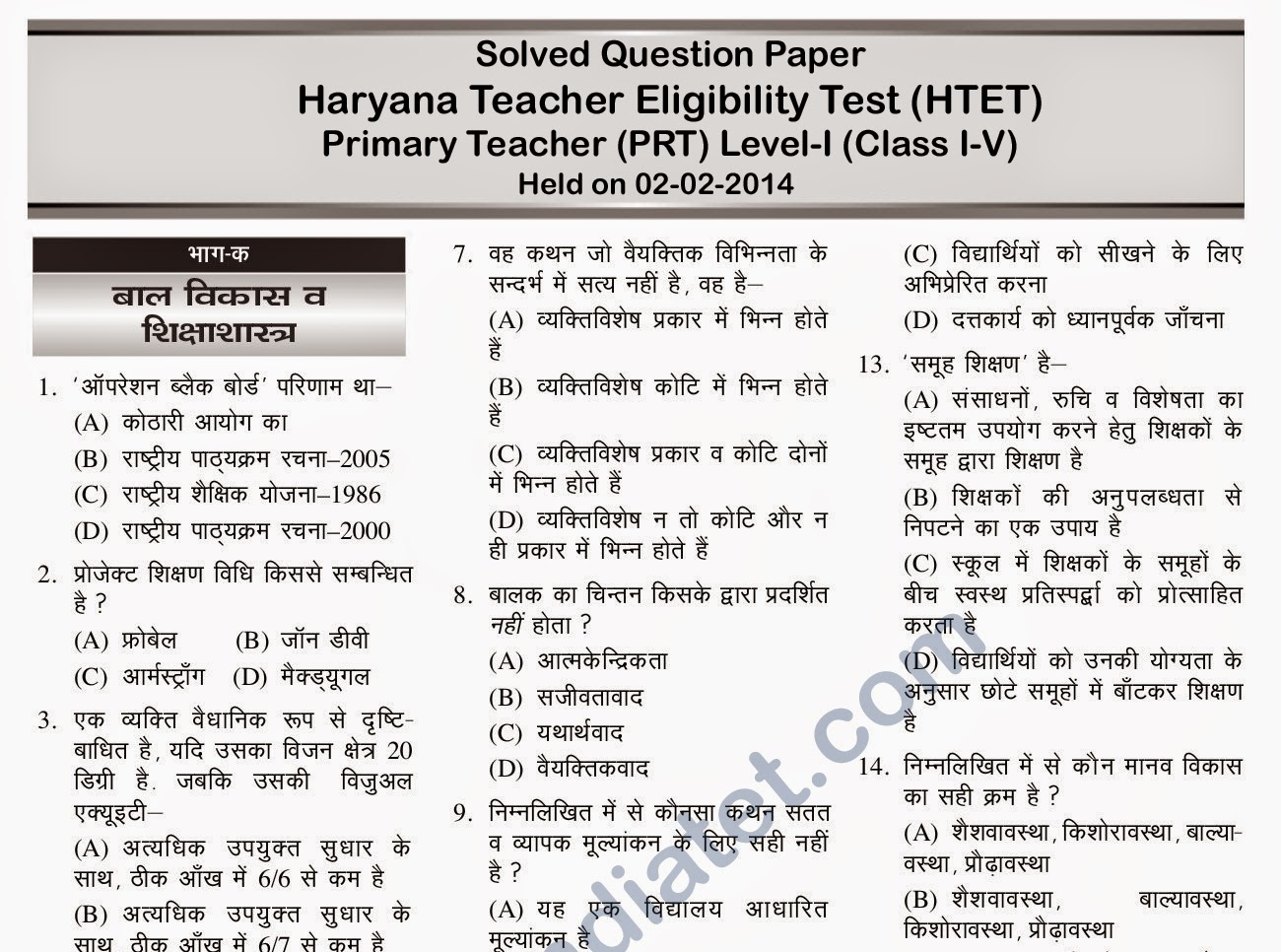 Htet 2015 Online Application Form Htet 2015 Apply Online