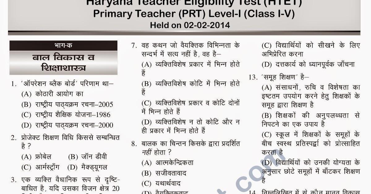 Essay on primary education