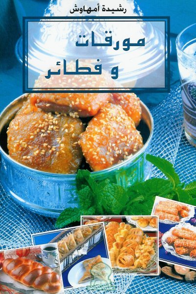 for Amhaouch cuisine