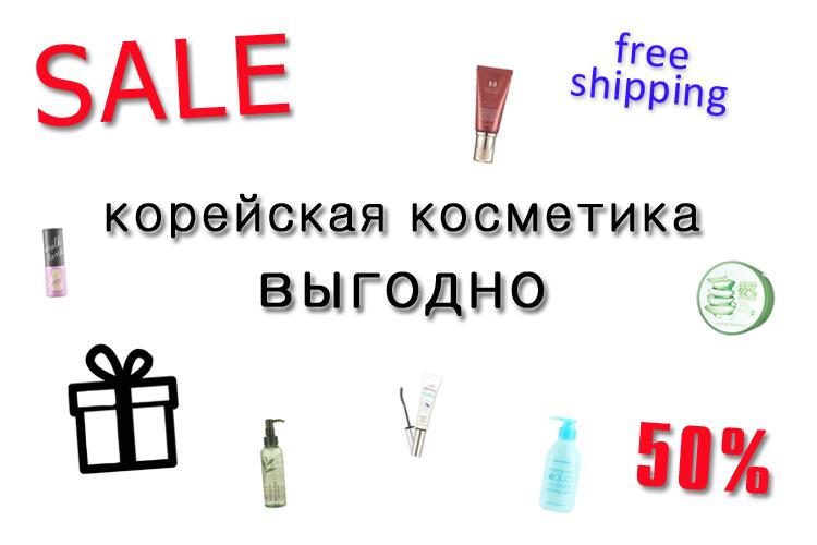 Интернет магазин с косметикой и подарками