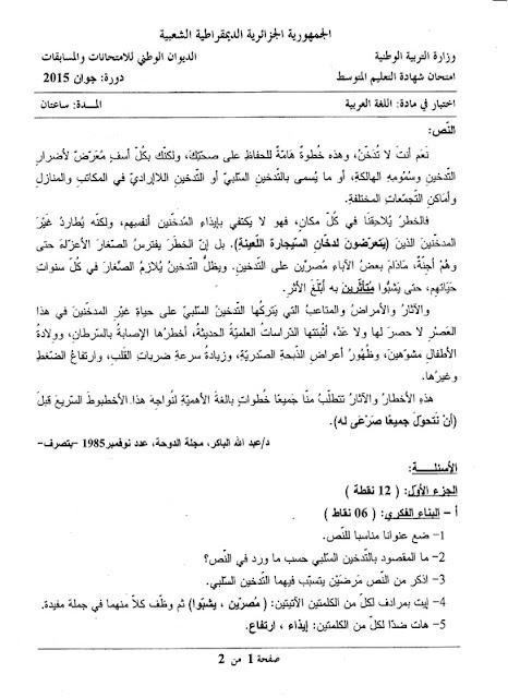 موضوع اللغة العربية شهادة التعليم المتوسط 2015