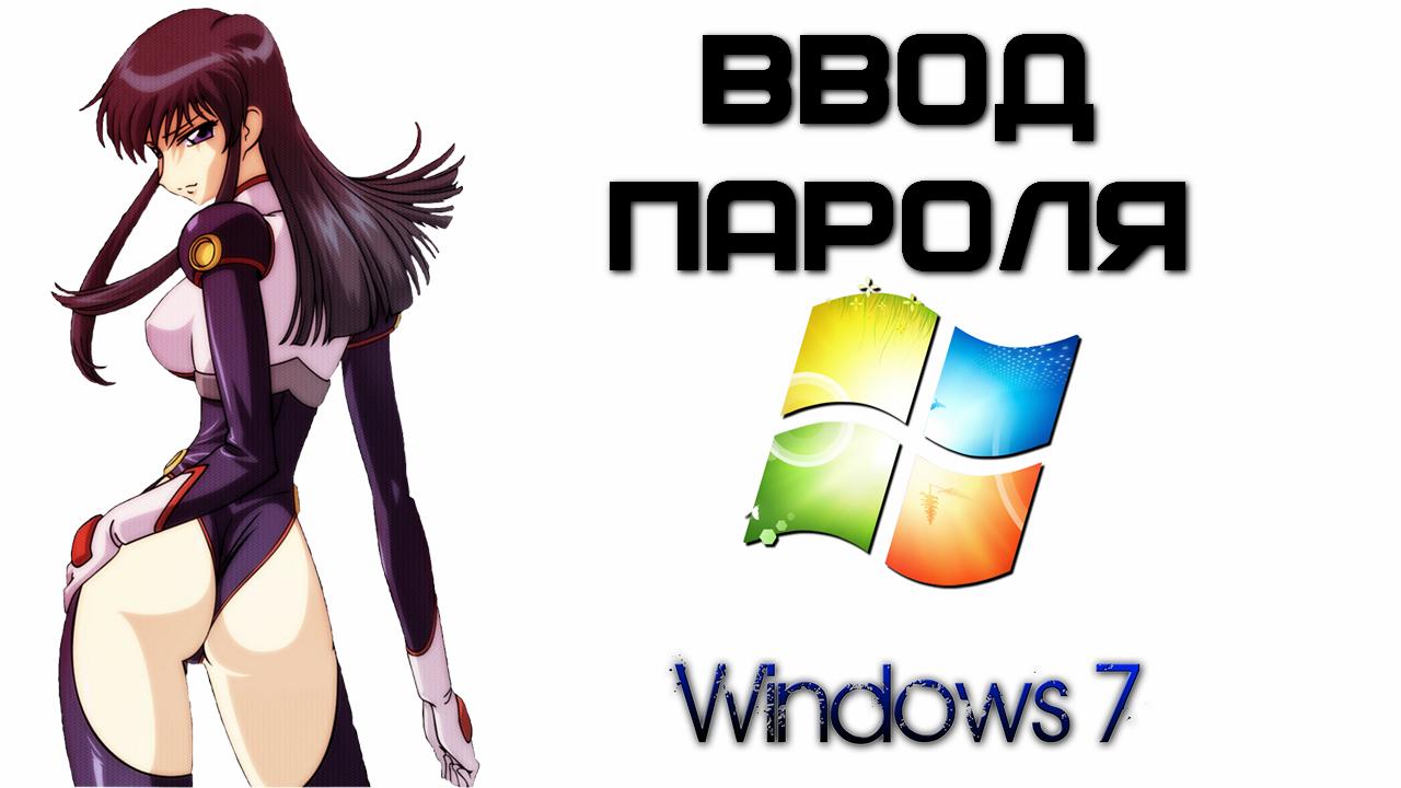 Как отключить пароль при запуске Windows 7?