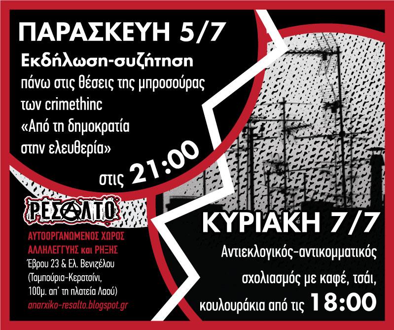 Εκδήλωση Παρασκευή 5/7, 21:00, στο Ρεσάλτο & Αντιεκλογικός σχολιασμός Κυριακή 7/7 από τις 18:00