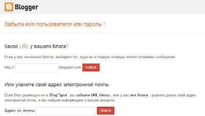 восстановление доступа по адресу электронной почты в Blogger