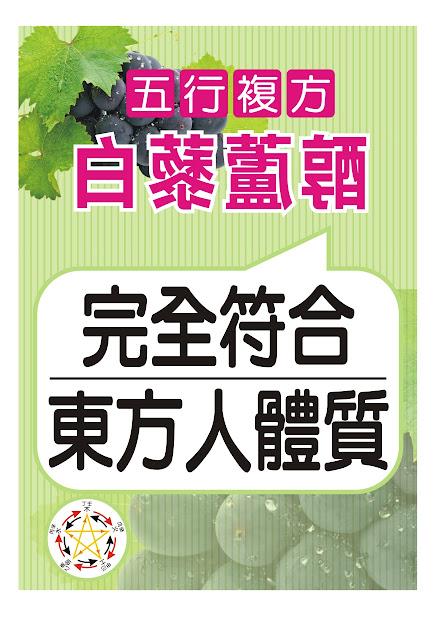 五行複方 白藜蘆醇