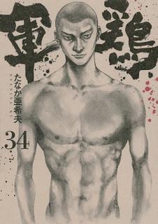 [たなか亜希夫] 軍鶏 第01-34巻