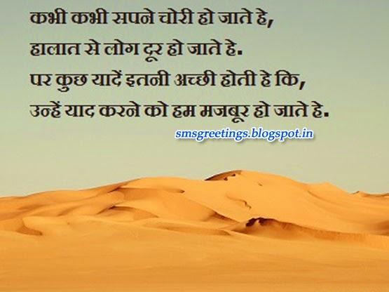 yaad-mein-majboori-shayari-hindi87.jpg