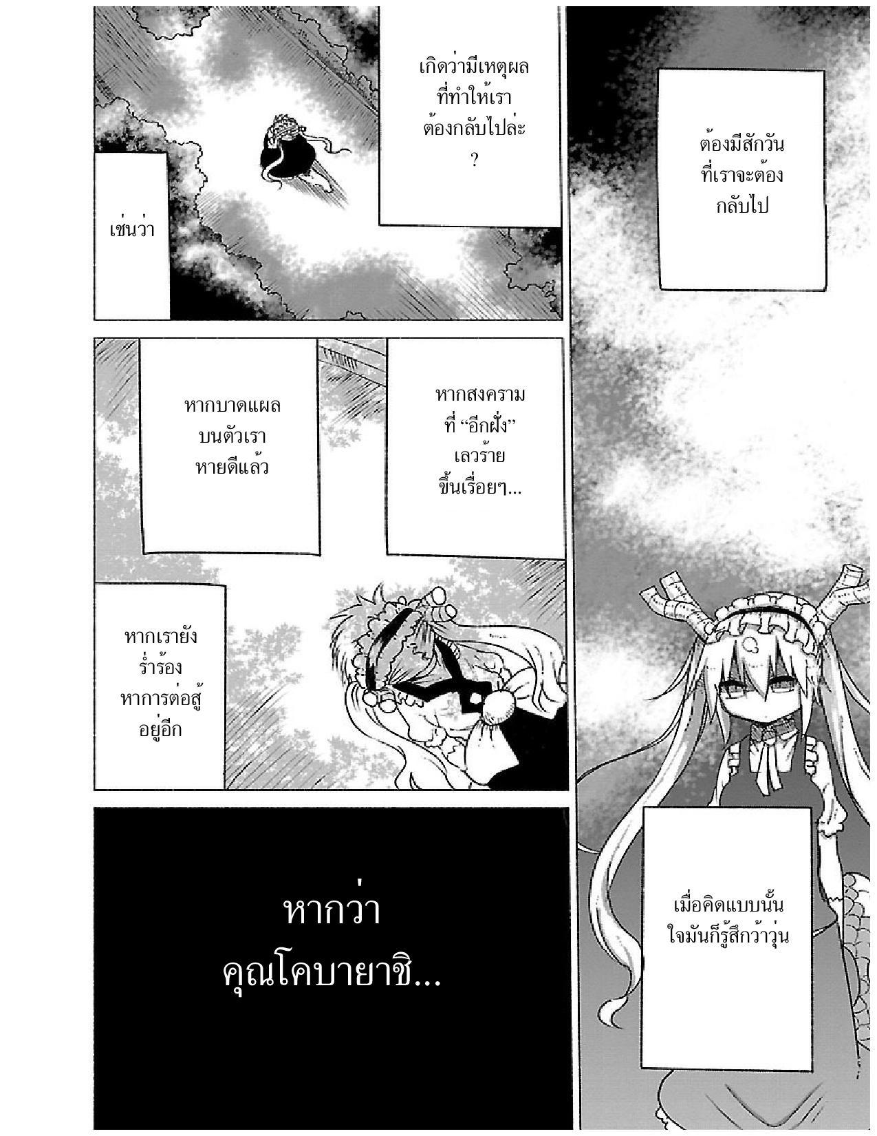 Kobayashi-san Chi no Maid Dragon ตอนที่ 19 TH แปลไทย
