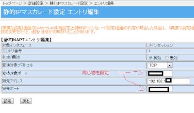 ルータ(NEC)の詳細設定>IPマスカレードセッテより. この設定をすれば多重ではなく成る.