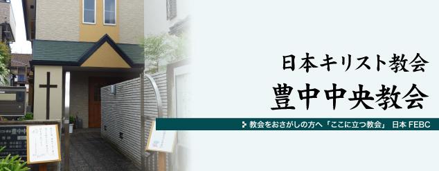 日本キリスト教会豊中中央教会