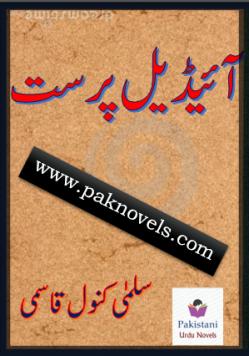 Ideal Parast By Salma Kanwal Qasmi