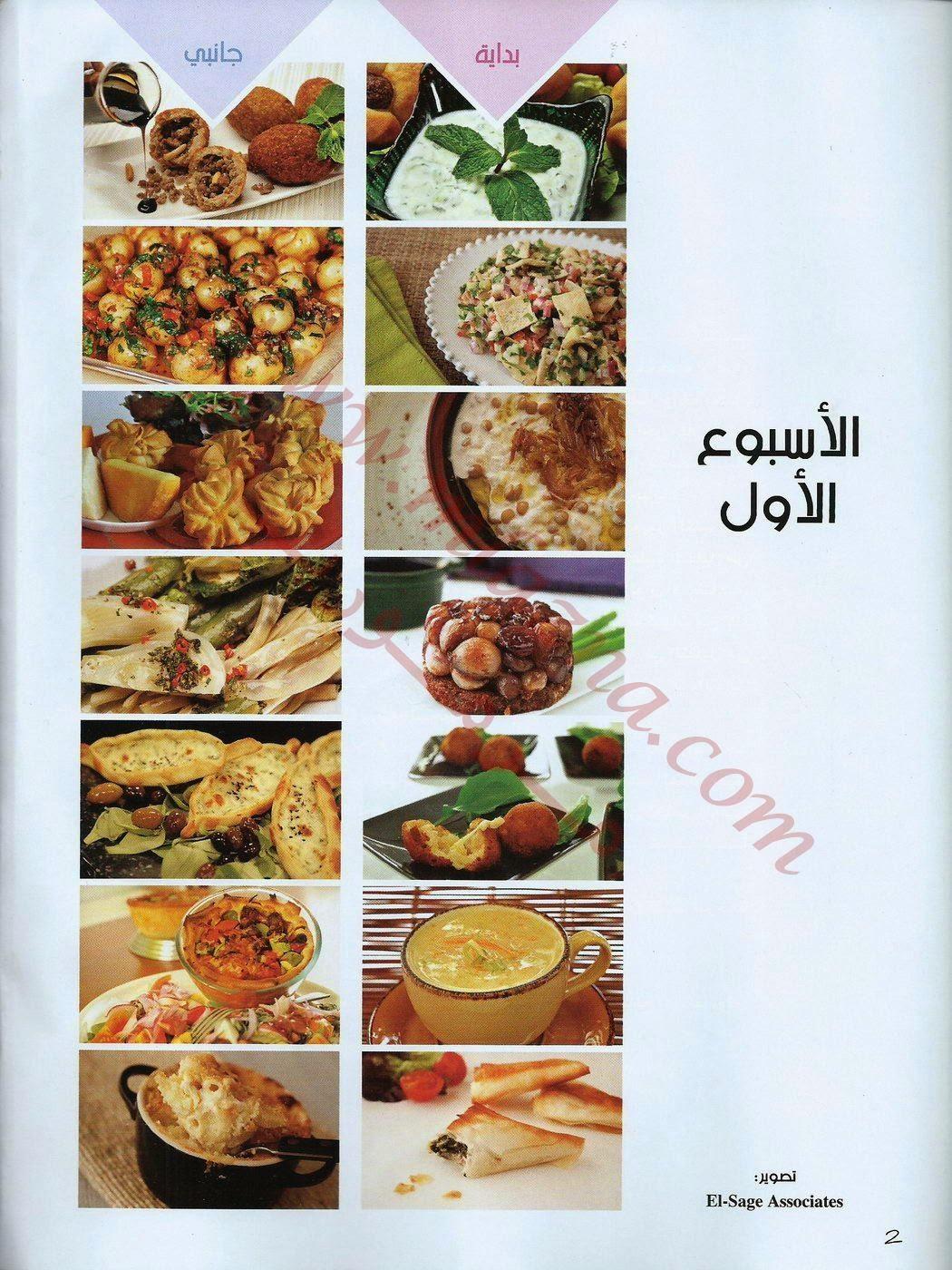 مجلة مائدة رمضان للشيف أسامة أطيب (( وصفات وكيفيات رائعة )) admin1327540734.jpg