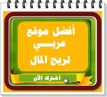 أفضل موقع عربي للربح من الإنترنت