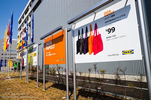 IKEA立川の看板