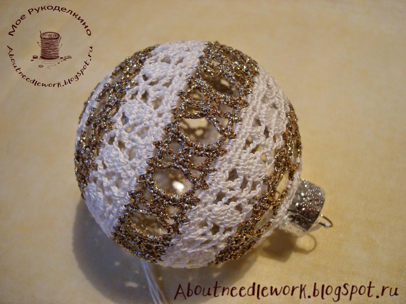 Новогодний шар: вязание крючком