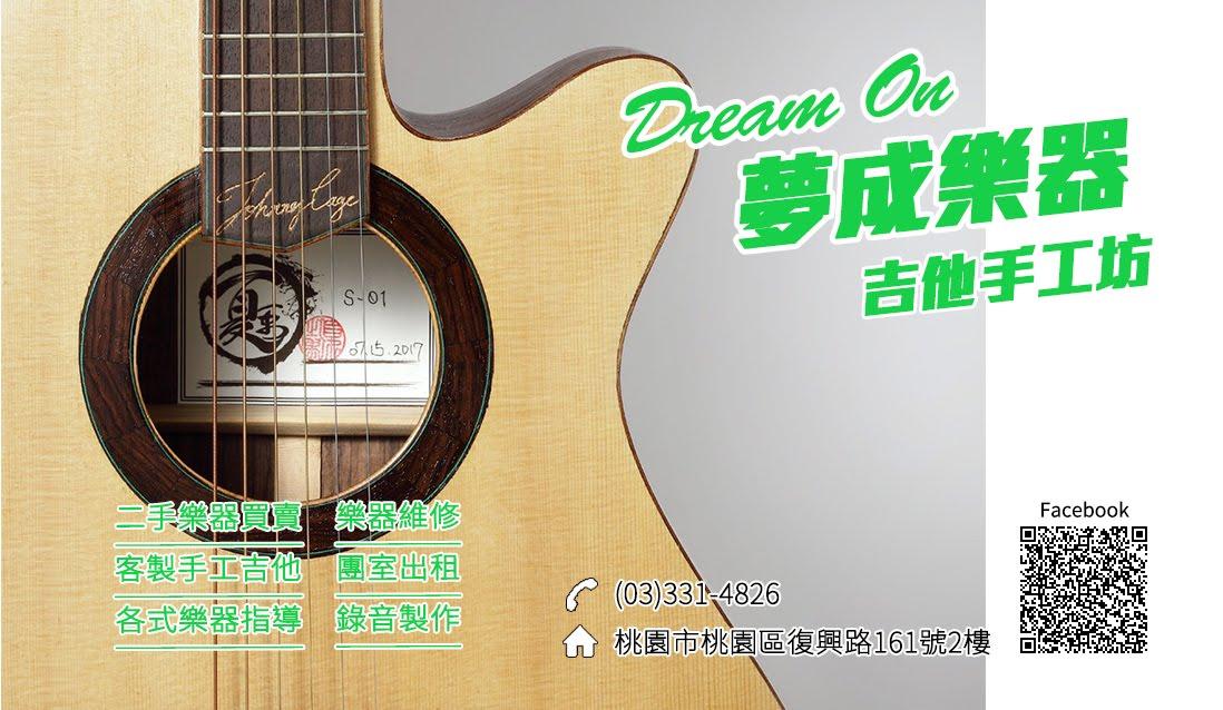 Dream ON Guitar Shop