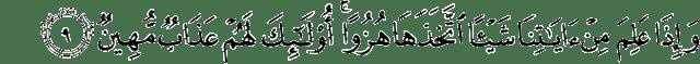Surat Al-Jatsiyah ayat 9