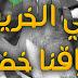 مجموعة خطوط الأستاذ عبد الله عارف