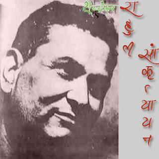 जीवंत भाषा जनता के कारखाने में ढलती है - राहुल सांकृत्यायन शब्दांकन shabdankan birthday Rahul Sankrityayan