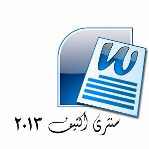Cara Menulis Huruf Dan Angka Arab Di Microsoft Word 2007 Santri Aktif