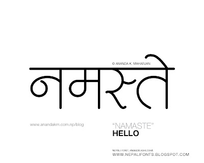 Ananda k maharjan nepali words wallpapers ananda ashlesha learn some interesting nepali words from the wallpaper altavistaventures Image collections