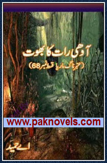 Aadhi Raat Ka Bhoot  Urdu Novel by A Hameed