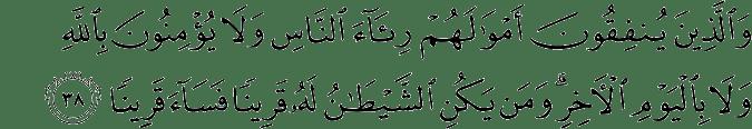 Surat An-Nisa Ayat 38