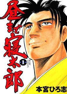 [本宮ひろ志] 昼まで寝太郎 第01巻
