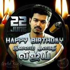 Vijay Birthday Special 2013 – Vikatan Tv