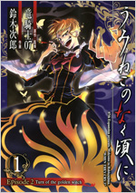 Umineko no Naku Koro ni Episode 2: Turn of the Golden Witch